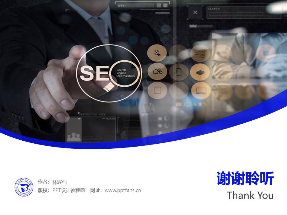 亳州职业技术学院PPT模板下载_幻灯片预览图32