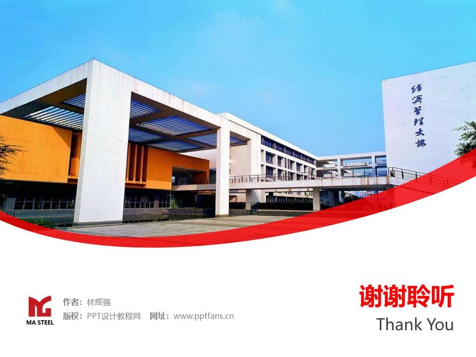 安徽冶金科技职业学院PPT模板下载_幻灯片预览图32