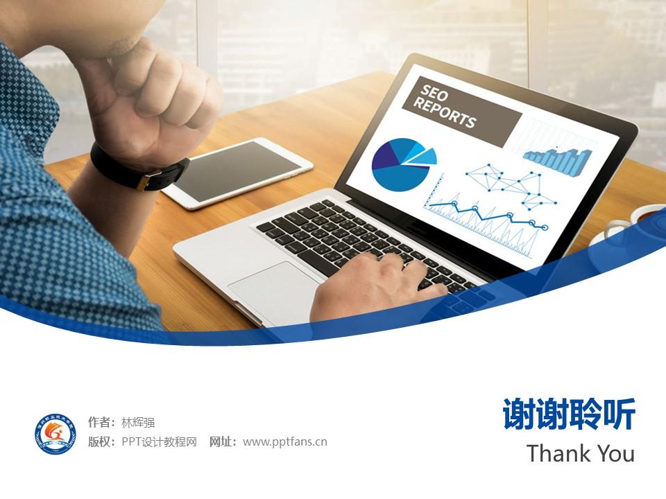 宿州职业技术学院PPT模板下载_幻灯片预览图32