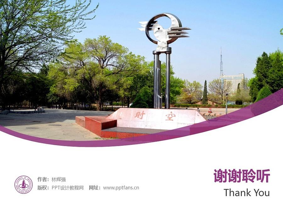河北建筑工程学院PPT模板下载_幻灯片预览图32