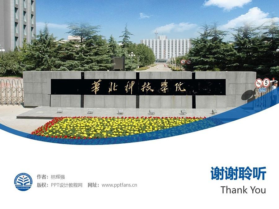 华北科技学院PPT模板下载_幻灯片预览图32