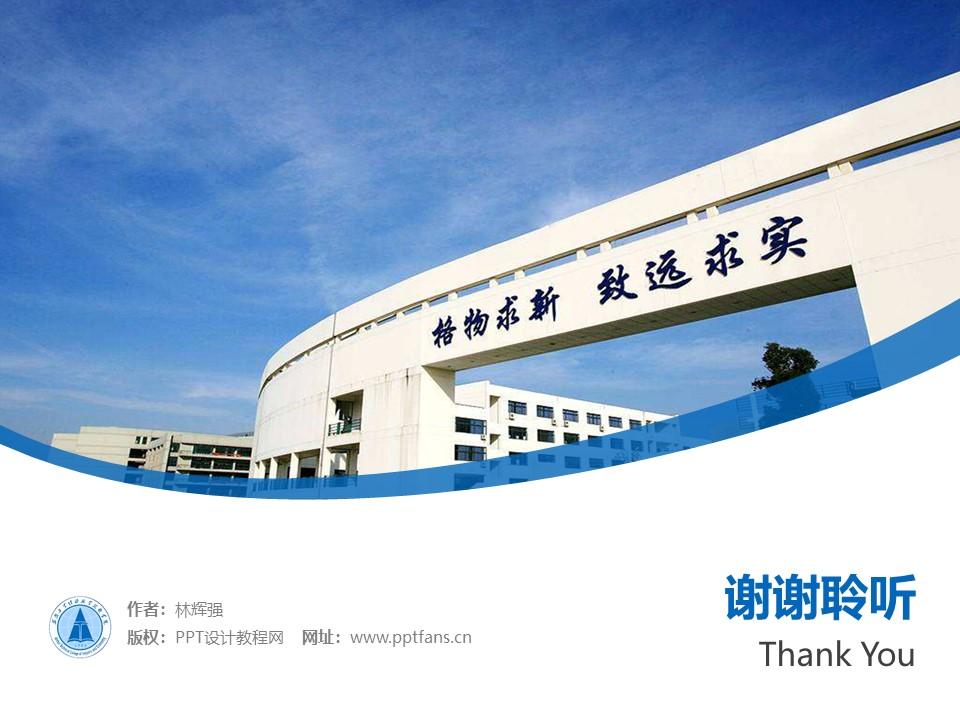 安徽工业经济职业技术学院PPT模板下载_幻灯片预览图32
