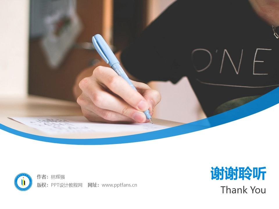 淮南职业技术学院PPT模板下载_幻灯片预览图32