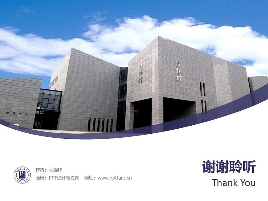 河北师范大学PPT模板下载_幻灯片预览图32
