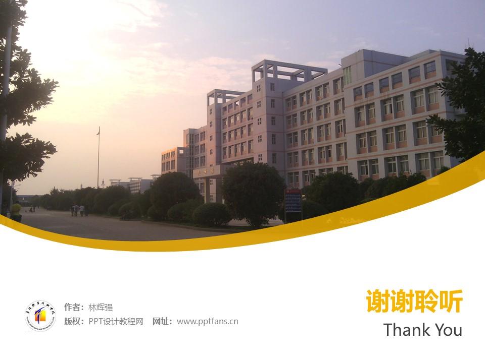 阜阳职业技术学院PPT模板下载_幻灯片预览图32