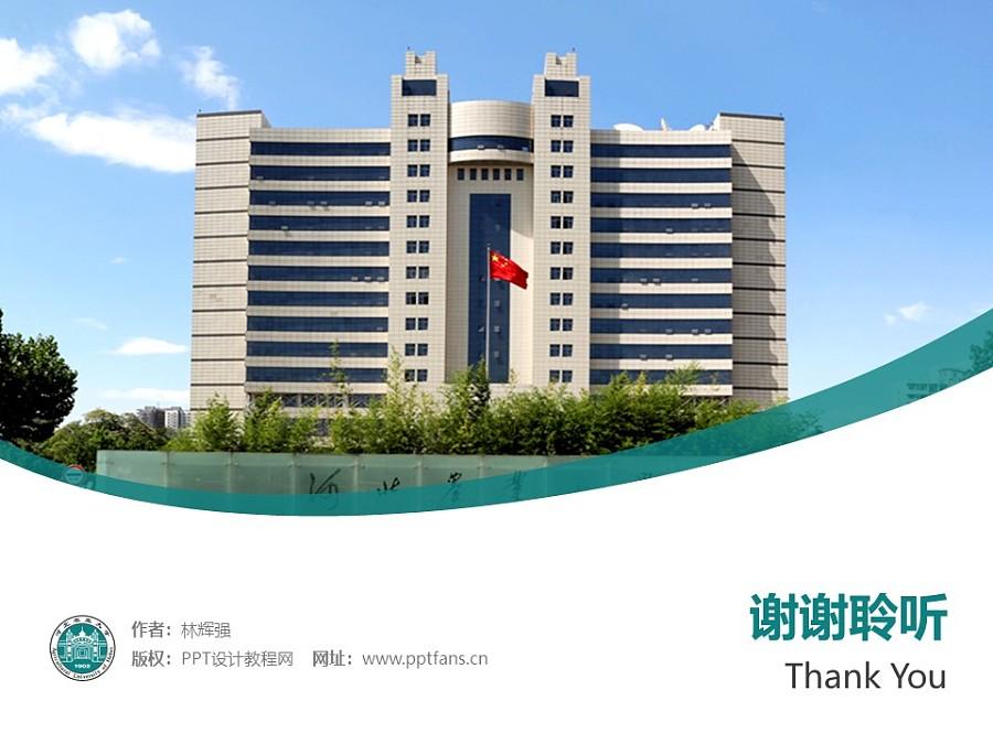 河北农业大学PPT模板下载_幻灯片预览图32
