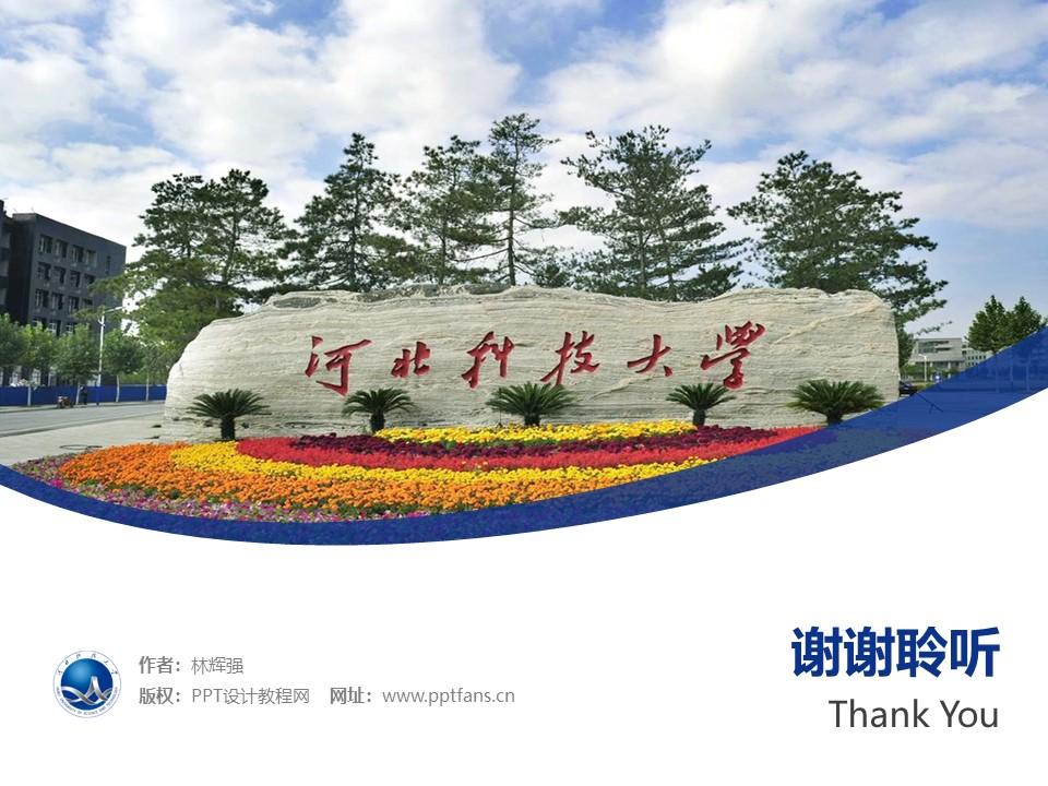 河北科技大学PPT模板下载_幻灯片预览图32