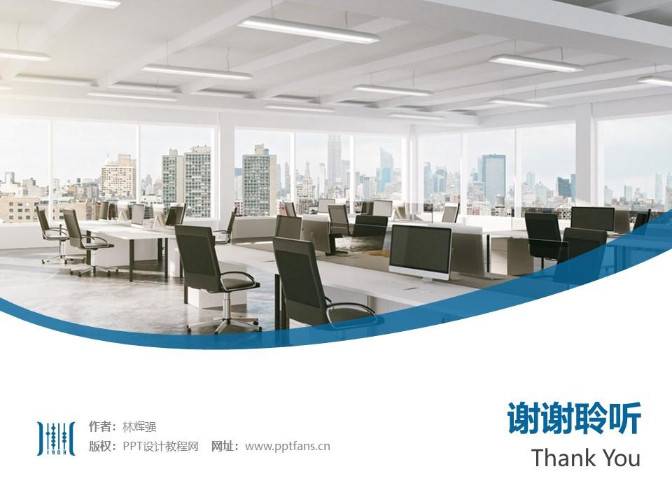 安徽商贸职业技术学院PPT模板下载_幻灯片预览图32