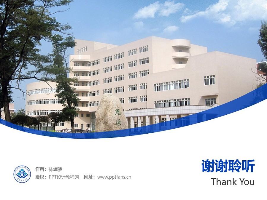 河北联合大学PPT模板下载_幻灯片预览图32