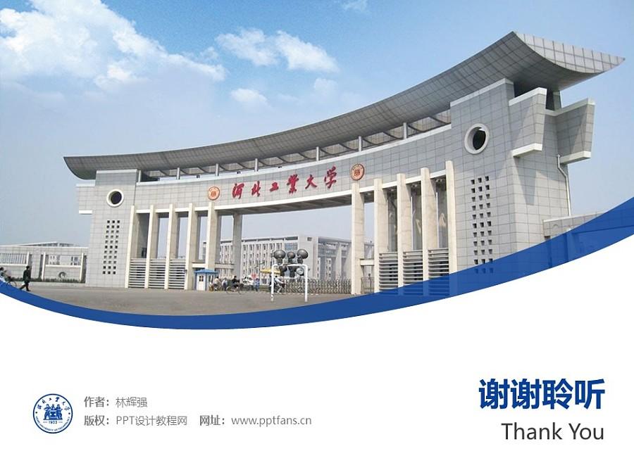 河北工业大学PPT模板下载_幻灯片预览图32