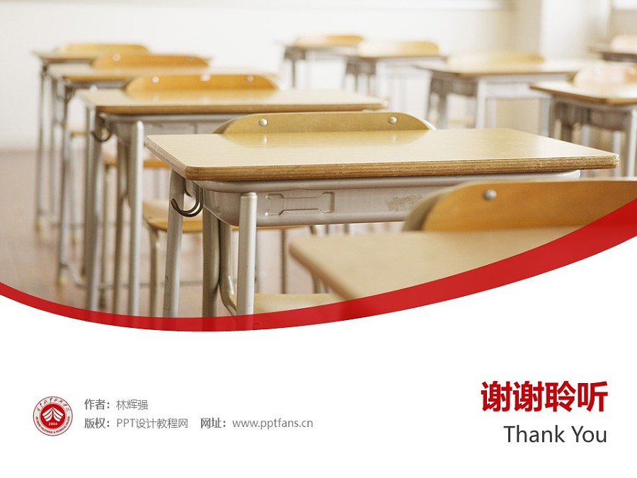 晉中職業技術學院PPT模板下載_幻燈片預覽圖32
