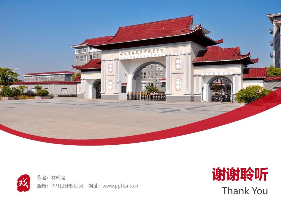 安徽黄梅戏艺术职业学院PPT模板下载_幻灯片预览图32