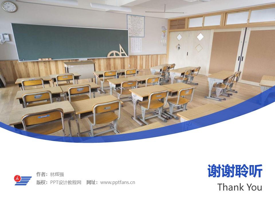 安徽扬子职业技术学院PPT模板下载_幻灯片预览图32