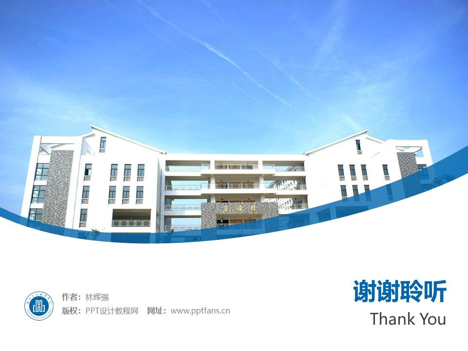 安徽长江职业学院PPT模板下载_幻灯片预览图32