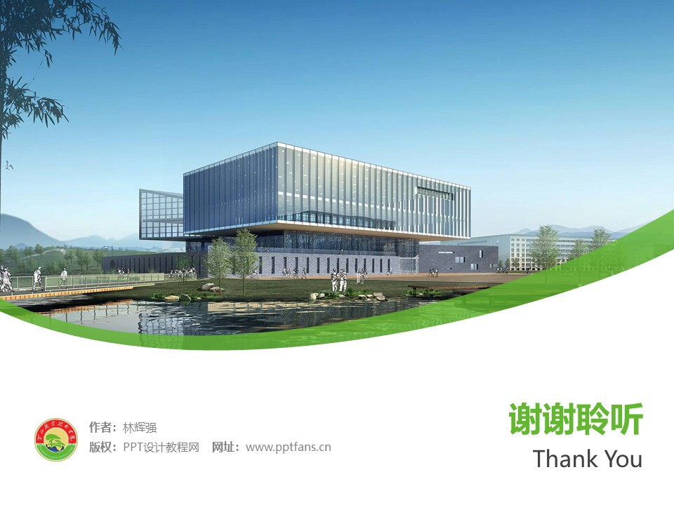 黄山职业技术学院PPT模板下载_幻灯片预览图32