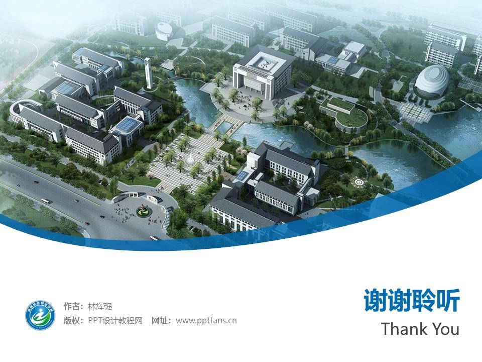 滁州城市职业学院PPT模板下载_幻灯片预览图32