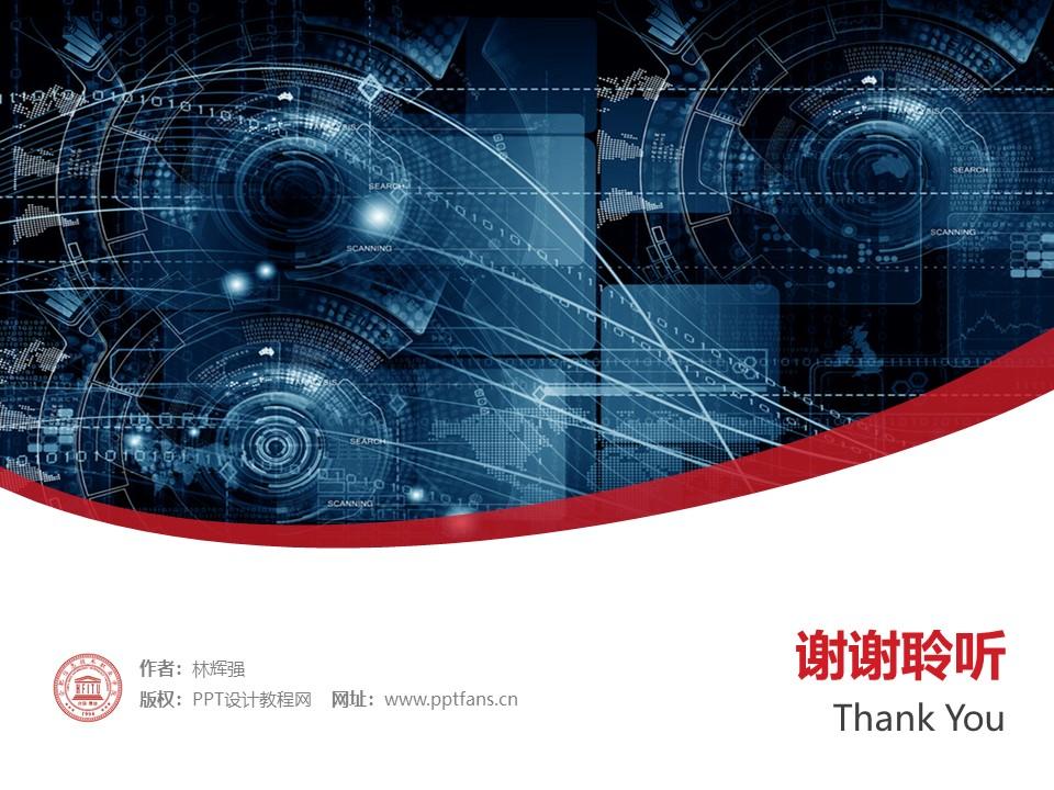 合肥信息技术职业学院PPT模板下载_幻灯片预览图32