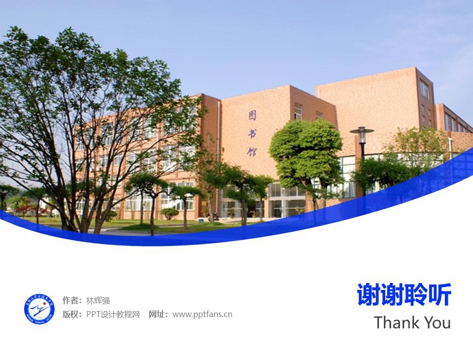 马鞍山职业技术学院PPT模板下载_幻灯片预览图32