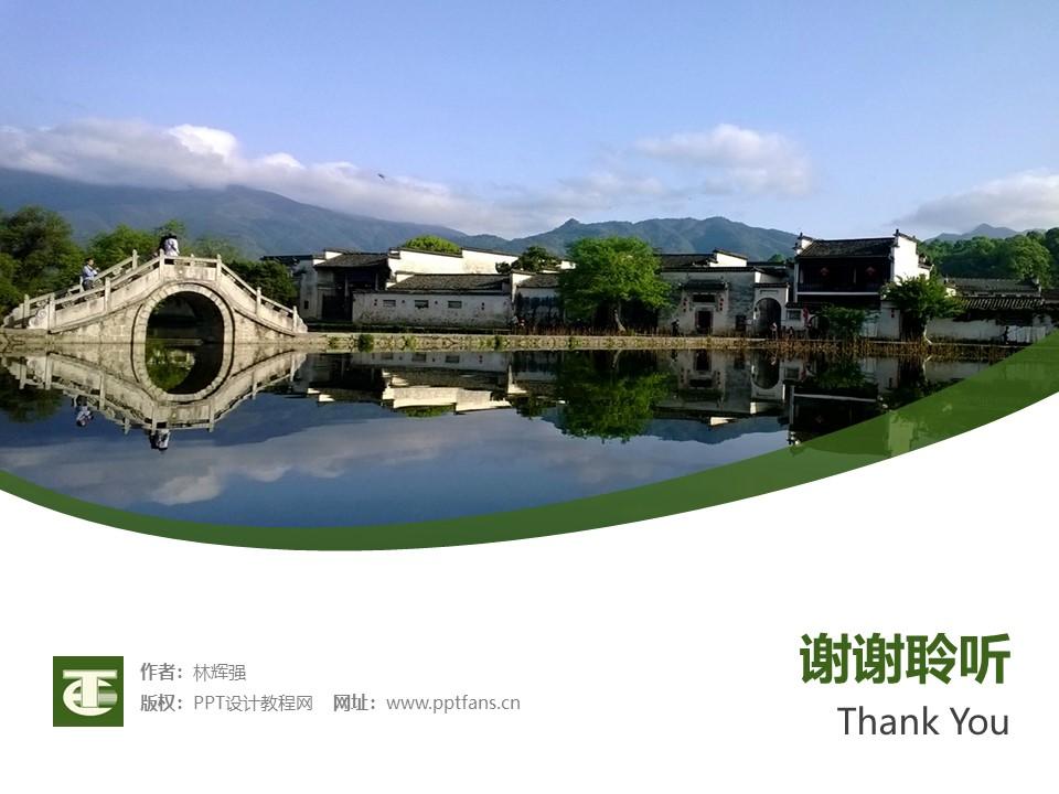 民办安徽旅游职业学院PPT模板下载_幻灯片预览图32