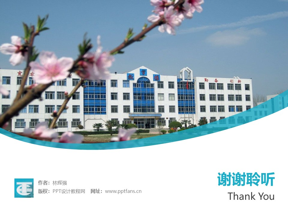 蚌埠经济技术职业学院PPT模板下载_幻灯片预览图32
