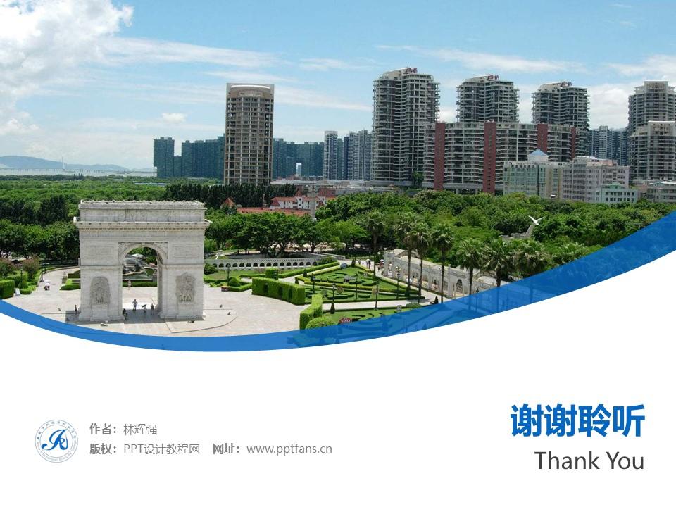安徽涉外经济职业学院PPT模板下载_幻灯片预览图32
