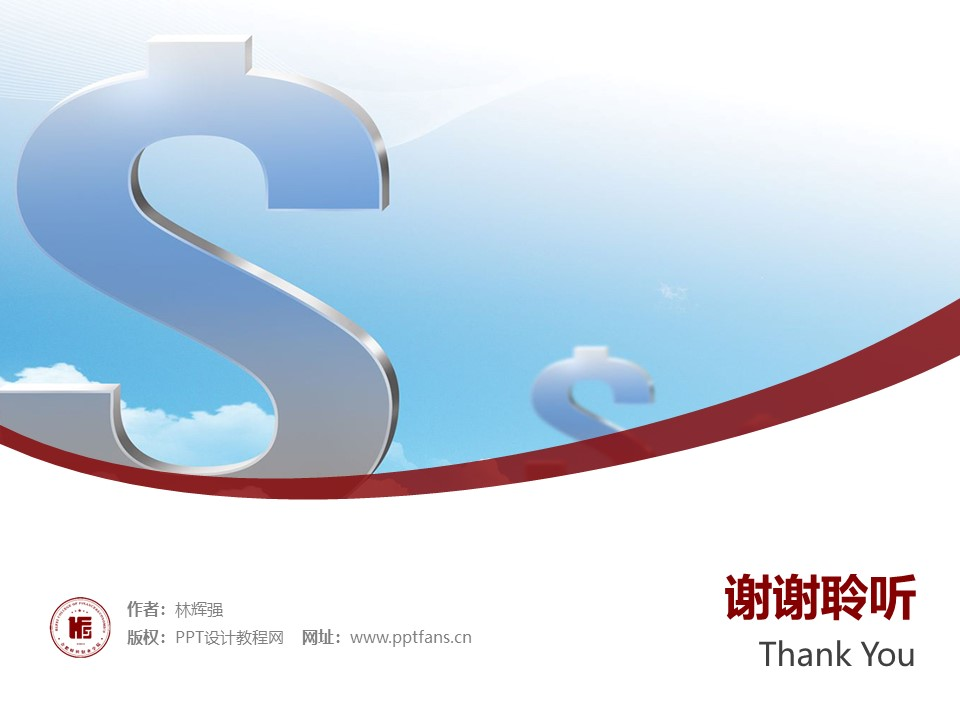 民办合肥财经职业学院PPT模板下载_幻灯片预览图32