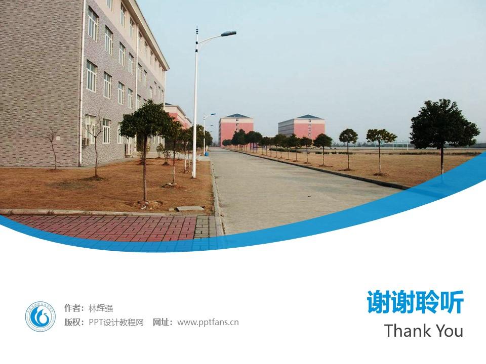 民办合肥滨湖职业技术学院PPT模板下载_幻灯片预览图32
