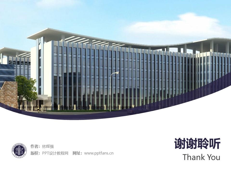 山西兴华职业学院PPT模板下载_幻灯片预览图32
