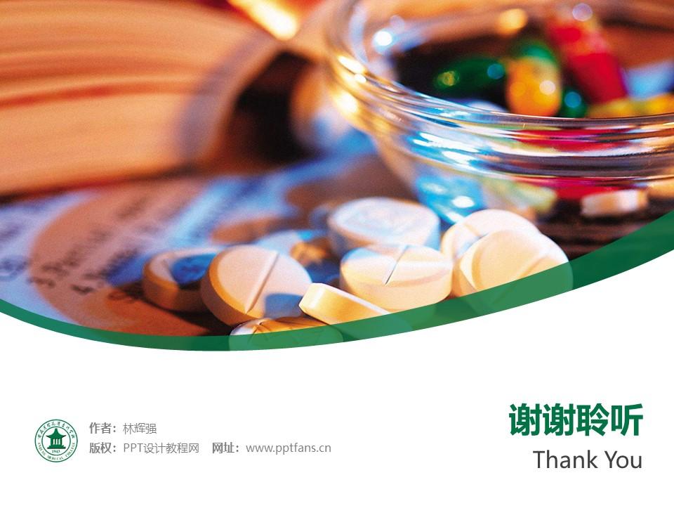 安庆医药高等专科学校PPT模板下载_幻灯片预览图32