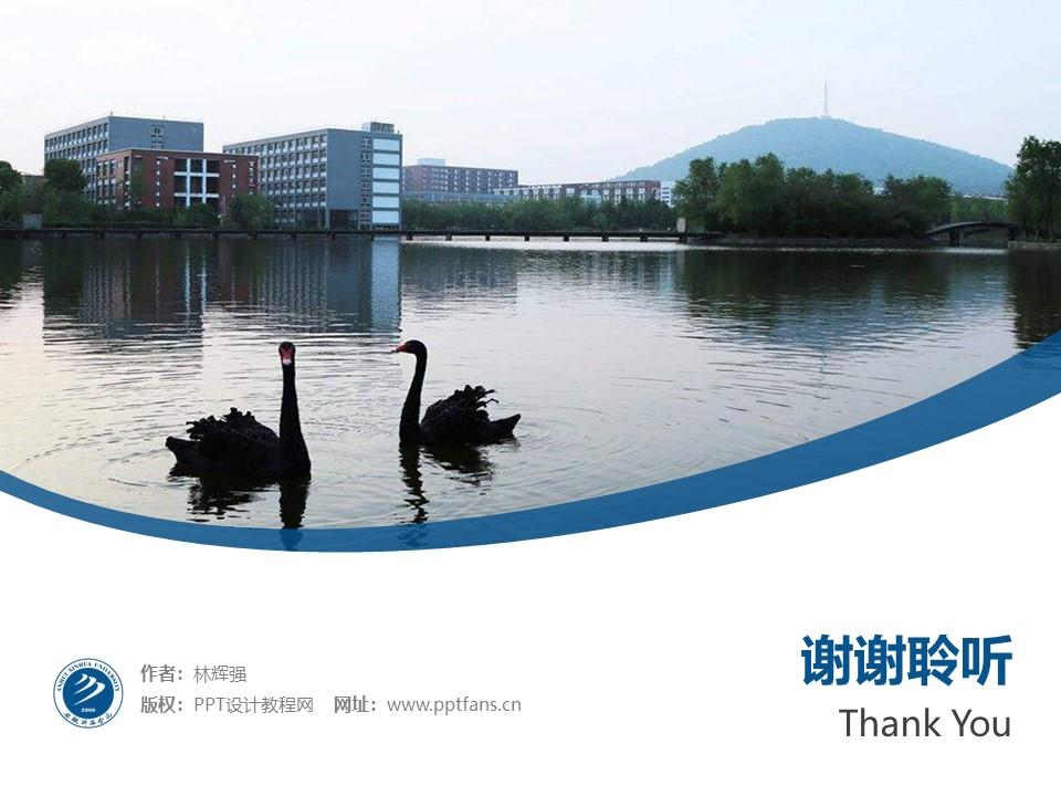 安徽新华学院PPT模板下载_幻灯片预览图32
