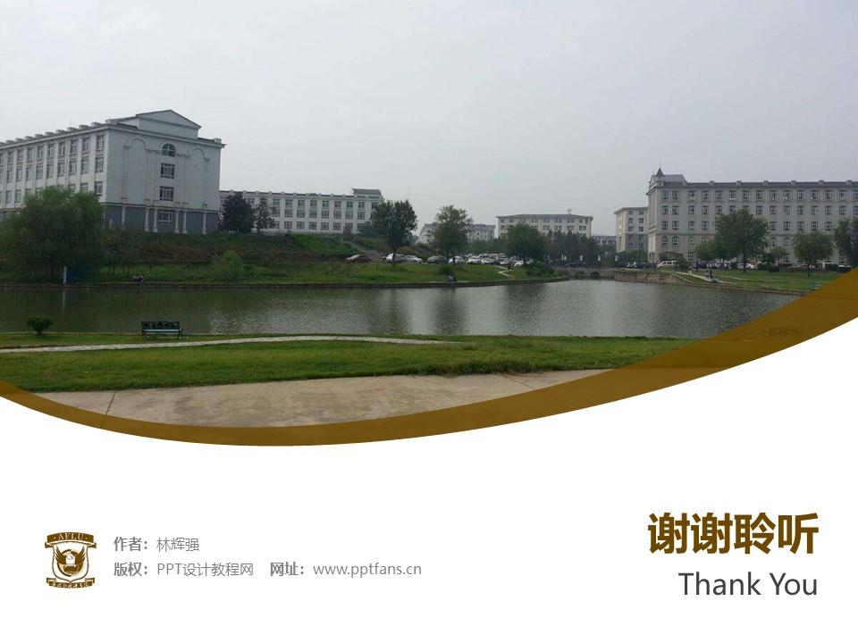 安徽外国语学院PPT模板下载_幻灯片预览图32