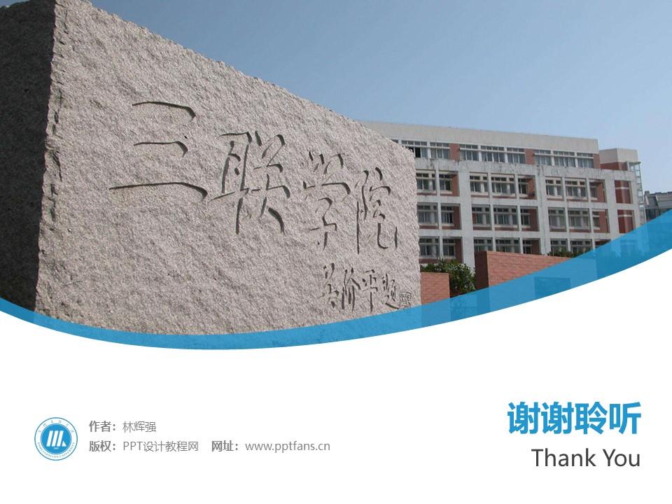 安徽三联学院PPT模板下载_幻灯片预览图32