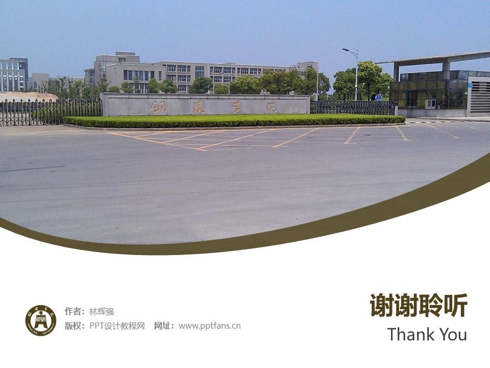 铜陵学院PPT模板下载_幻灯片预览图32