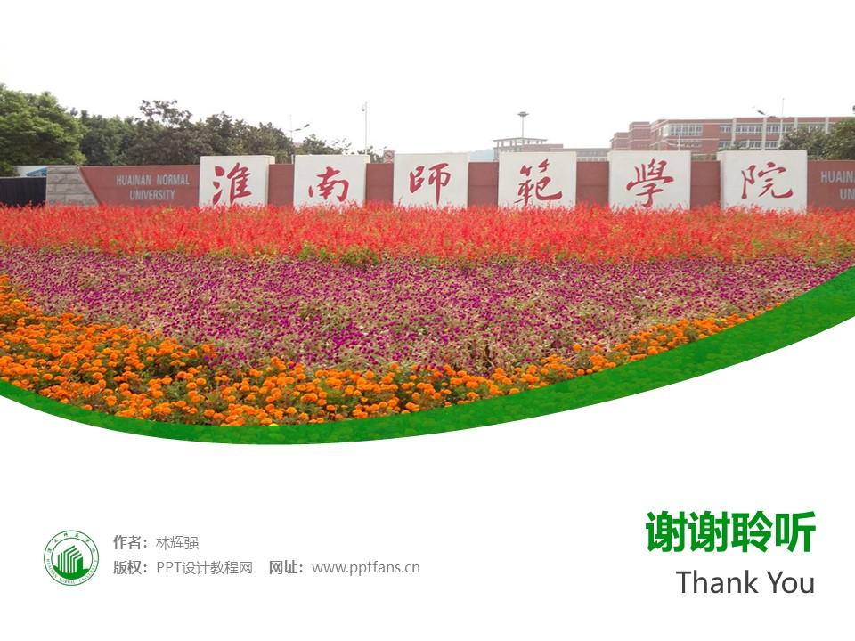 淮南师范学院PPT模板下载_幻灯片预览图32