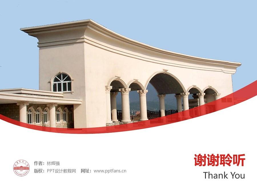 安庆师范学院PPT模板下载_幻灯片预览图32