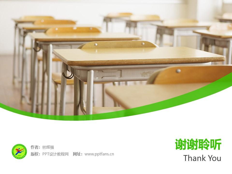 山西职业技术学院PPT模板下载_幻灯片预览图32