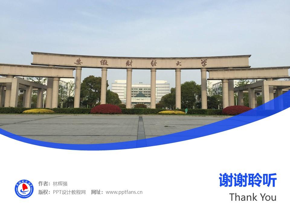 安徽财经大学PPT模板下载_幻灯片预览图32
