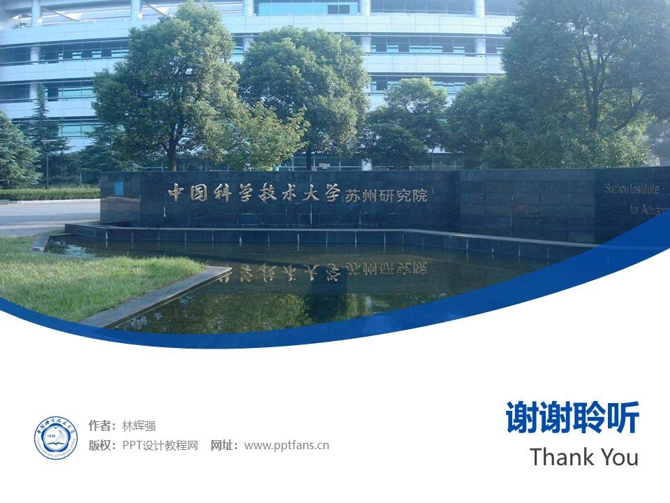 中国科学技术大学PPT模板下载_幻灯片预览图32