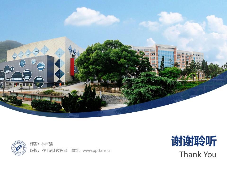 三明职业技术学院PPT模板下载_幻灯片预览图32