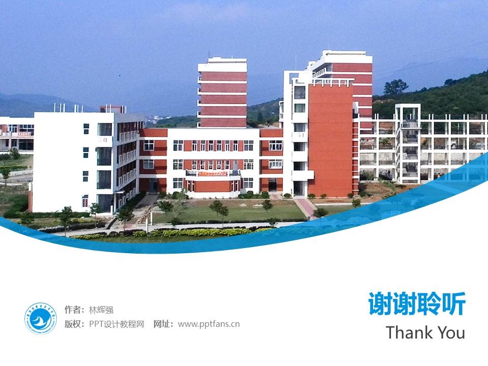 湄洲湾职业技术学院PPT模板下载_幻灯片预览图32