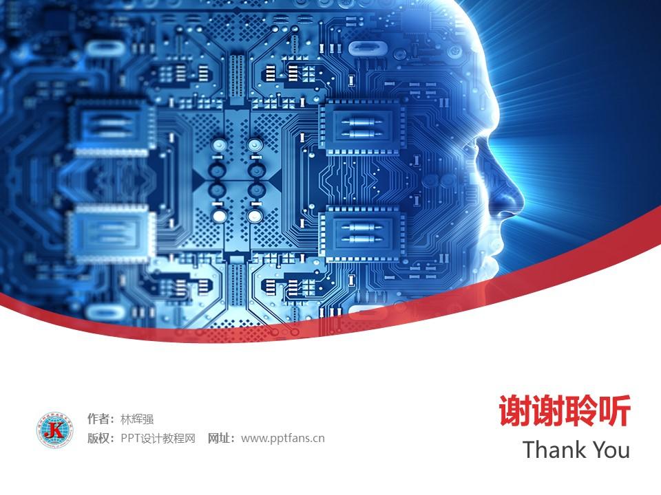 福州科技职业技术学院PPT模板下载_幻灯片预览图32
