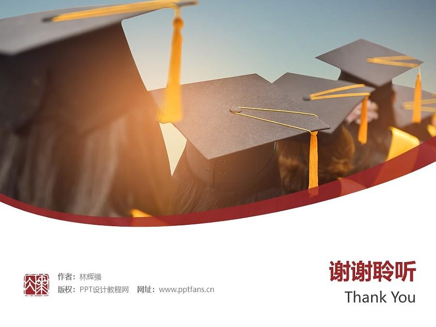 厦门华天涉外职业技术学院PPT模板下载_幻灯片预览图32