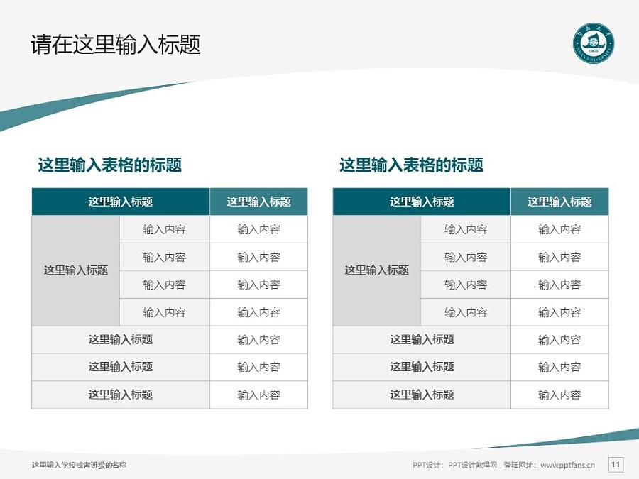 暨南大学PPT模板下载_幻灯片预览图11