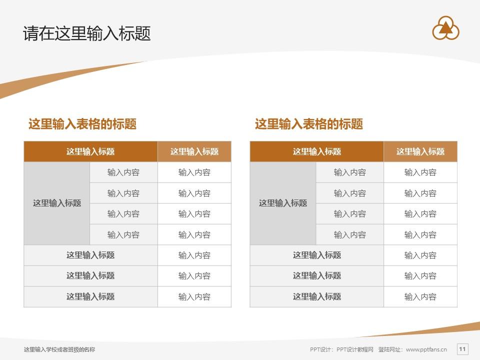 上海中华职业技术学院PPT模板下载_幻灯片预览图11