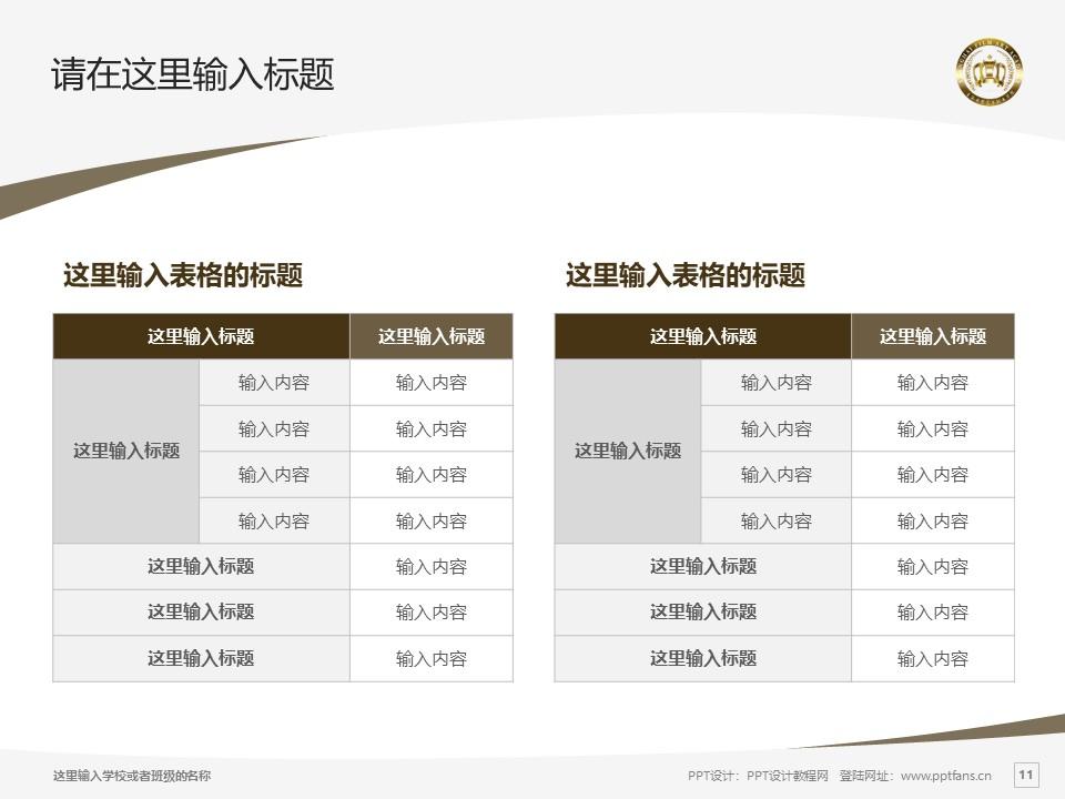上海电影艺术职业学院PPT模板下载_幻灯片预览图11