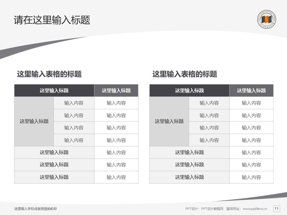 宁波城市职业技术学院PPT模板下载_幻灯片预览图11