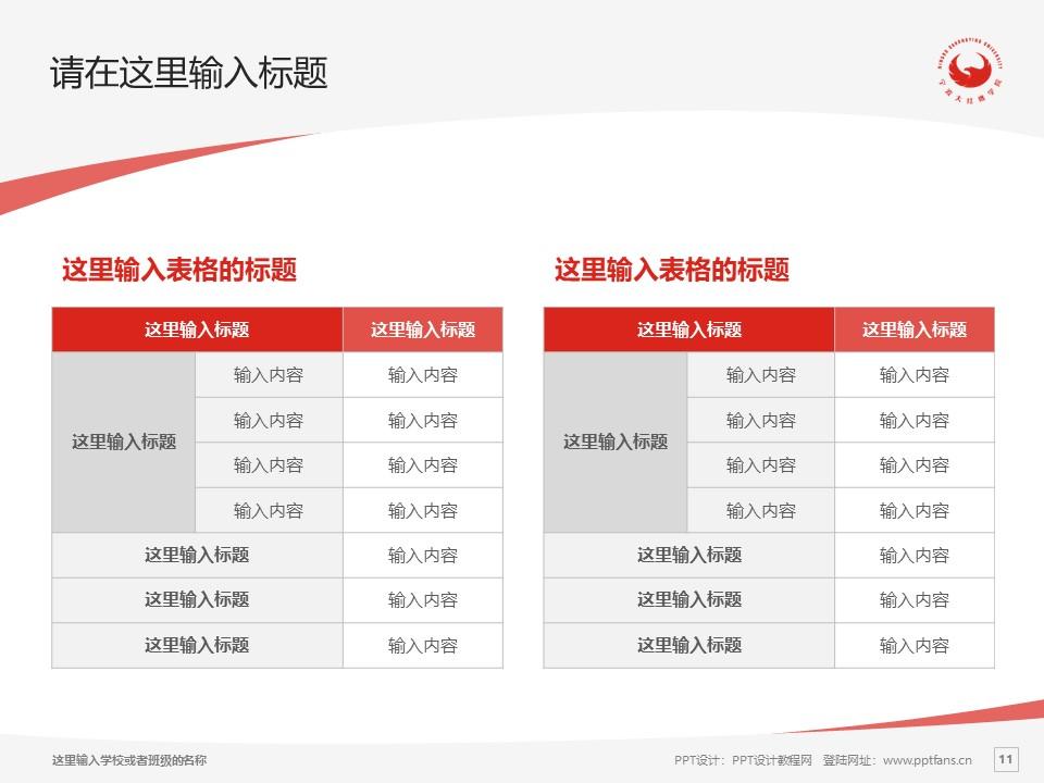 宁波大红鹰学院PPT模板下载_幻灯片预览图11