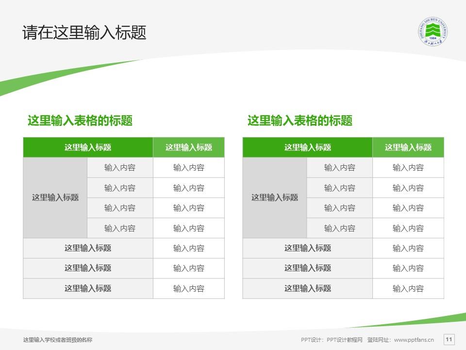 浙江树人学院PPT模板下载_幻灯片预览图11