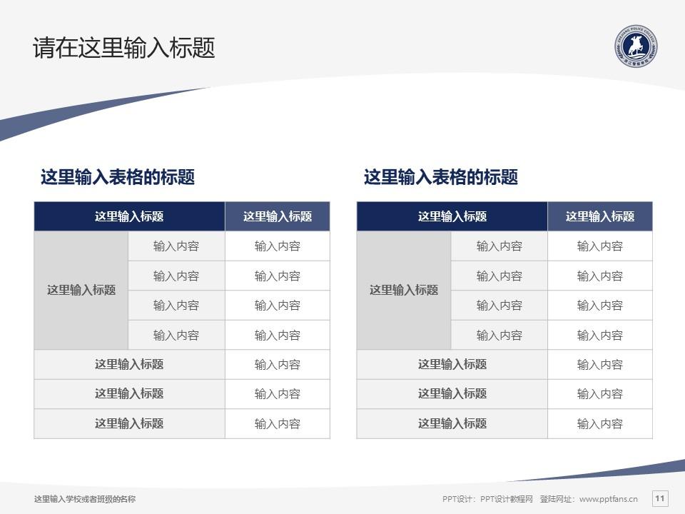 浙江警察学院PPT模板下载_幻灯片预览图11