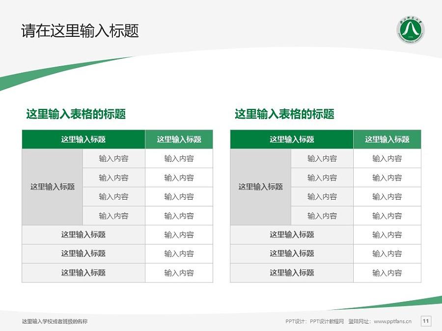 浙江师范大学PPT模板下载_幻灯片预览图11